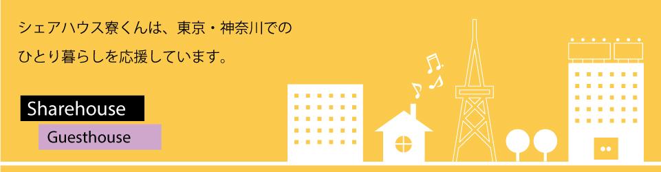 東京・神奈川の個室シェアハウス寮くん